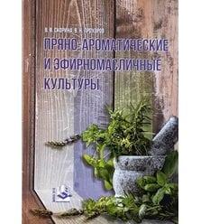 Пряно-ароматические и эфирномасличные культуры