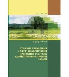 Публічне управління у сфері використання природних ресурсів: адміністративно-правові ..