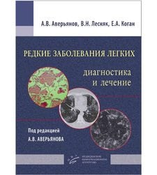 Редкие заболевания легких: диагностика и лечение