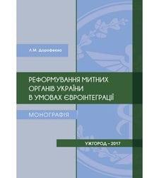 Реформування митних органів України в умовах євроінтеграції