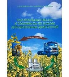 Растительные масла и топлива на их основе для дизельных двигателей