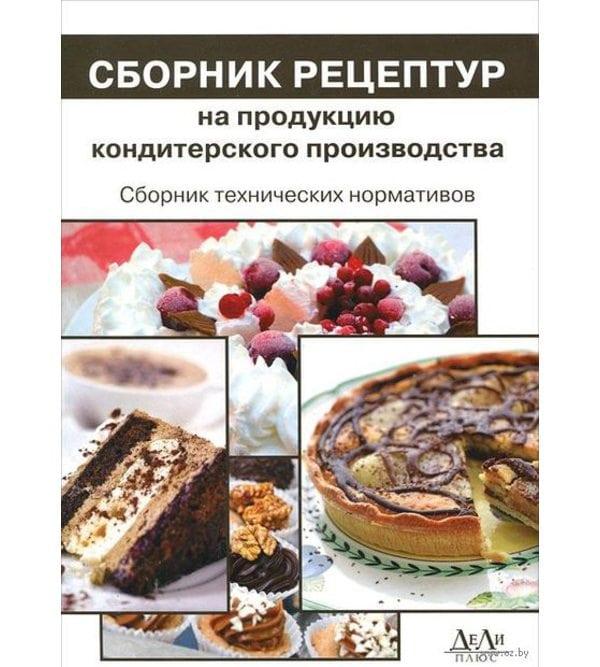 Сборник рецептур на продукцию кондитерского производства
