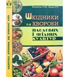 Шкідники та хвороби плодових і ягідних культур