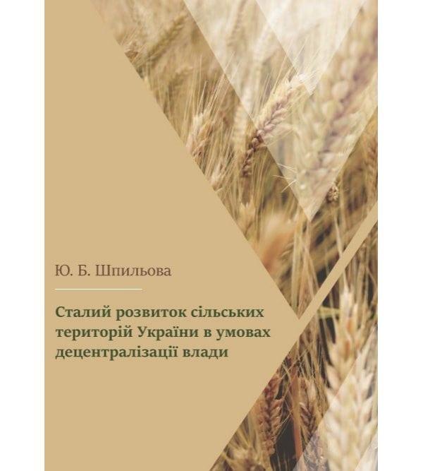 Сталий розвиток сільських територій України в умовах децентралізації влади