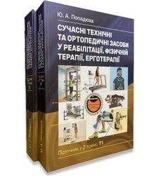 Сучасні технічні та ортопедичні засоби у реабілітації, фізичній терапії, ерготерапії. У 2-х томах
