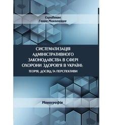 Систематизація адміністративного законодавства в сфері охорони здоров'я в Україні: те..