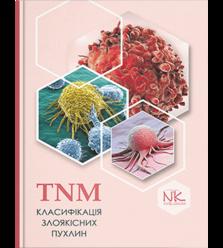 TNM класифікація злоякісних пухлин