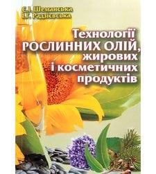 Технології рослинних олій, жирових і косметичних продуктів