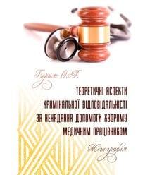 Теоретичні аспекти кримінальної відповідальності за ненадання допомоги хворому медичн..