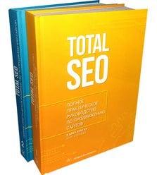 Total SEO. Полное практическое руководство по продвижению сайтов. Комплект в двух кни..