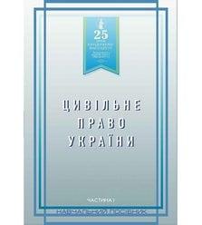 Цивільне право України. Частина 1