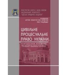 Цивільне процесуальне право України