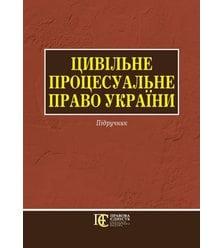 Цивільне процесуальне право України (для магістрів, аспірантів)