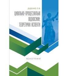 Цивільно-процесуальні відносини: теоретичні аспекти
