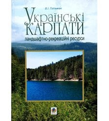Українські Карпати. Ландшафтно-рекреаційні ресурси