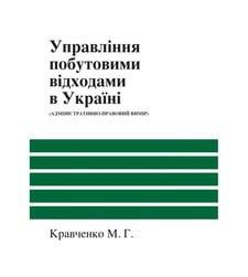 Управління побутовими відходами в Україні (адміністративно-правовий вимір)