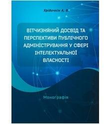 Вітчизняний досвід та перспективи публічного адміністрування у сфері інтелектуальної ..