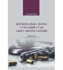 Вогнепальна зброя: сучасний стан обігу зброї в Україні