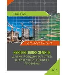 Використання земель для містобудівних потреб: теоретичні та практичні проблеми