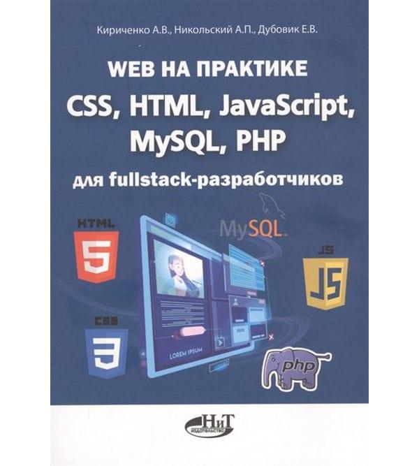 Web на практике. CSS, HTML, JavaScript, MySQL, PHP для fullstack-разработчиков
