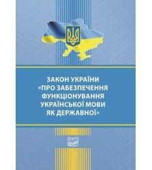 ЗАКОН УКРАЇНИ Про забезпечення функціонування української мови як державної