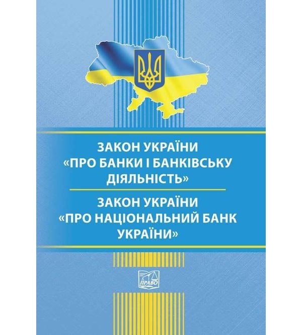 ЗАКОН УКРАЇНИ Про банки і банківську діяльність. ЗАКОН УКРАЇНИ Про Національний банк України