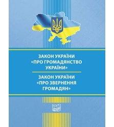 ЗАКОН УКРАЇНИ Про громадянство України. ЗАКОН УКРАЇНИ Про звернення громадян