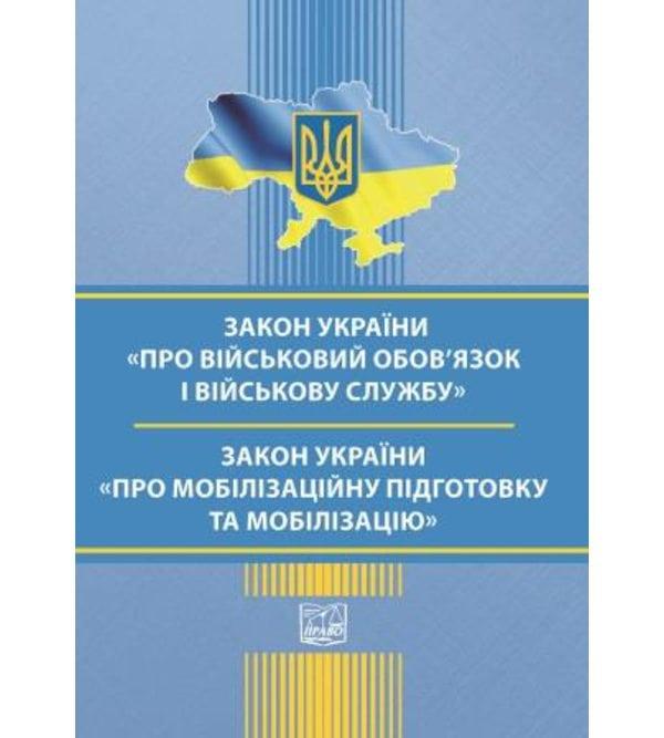 ЗАКОН УКРАЇНИ Про військовий обов`язок і військову службу. Закон України про мобілізаційну підготовку та мобілізацію