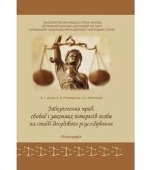 Забезпечення прав, свобод і законних інтересів особи на стадії досудового розслідуван..