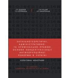 Загальнотеоретичні, адміністративно- та кримінально-правові основи концептуалізації а..
