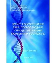 Захист конституційних прав і свобод людини у процесі проведення біомедичних досліджень