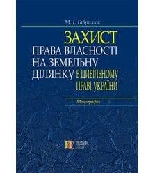 Захист права власності на земельну ділянку в цивільному праві України