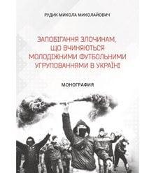 Запобігання злочинам, що вчиняються молодіжними футбольними угрупованнями в Україні