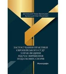 Застосування практики Європейського суду з прав людини під час вирішення податкових с..