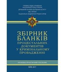 Збірник бланків процесуальних документів у кримінальному провадженні