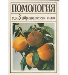 Помология. Абрикос, персик, алыча