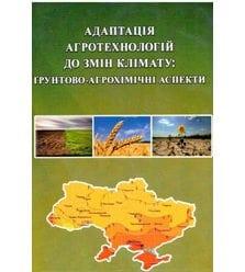 Адаптація агротехнологій до змін клімату: ґрунтово-агрохімічні аспекти