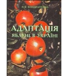 Адаптація яблуні в Україні