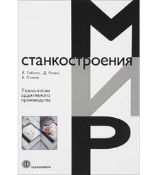 Технологии аддитивного производства. Трехмерная печать, быстрое прототипирование и пр..