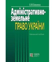 Адміністративно-земельне право України