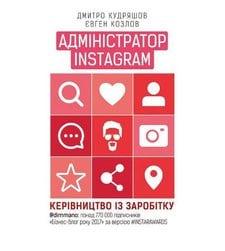 Адміністратор Instagram. Керівництво із заробітку
