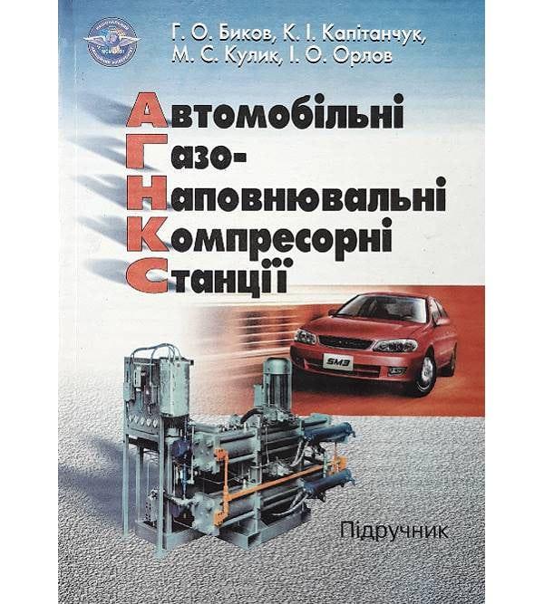 Автомобільні газонаповнювальні компресорні станції