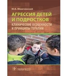 Агрессия детей и подростков : клинические особенности и принципы терапии