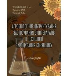 Агробіологічне обґрунтування застосування біопрепаратів в технології вирощування соня..