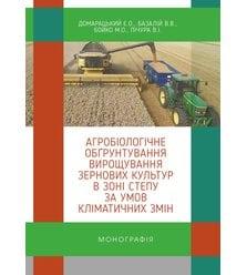 Агробіологічне обґрунтування вирощування зернових культур в зоні Степу за умов клімат..