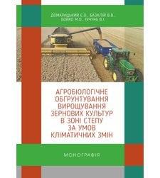 Агробіологічне обґрунтування вирощування зернових культур в зоні Степу за умов кліматичних змін