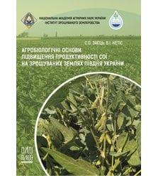 Агробіологічні основи підвищення продуктивності сої на зрошуваних землях півдня Украї..