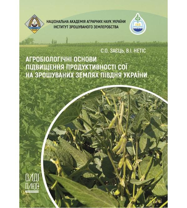 Агробіологічні основи підвищення продуктивності сої на зрошуваних землях півдня України