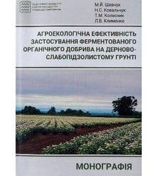 Агроекологічна ефективність застосування ферментованого органічного добрива на дернов..