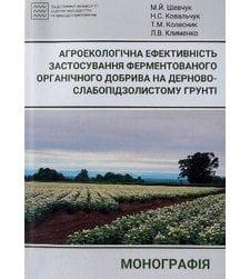 Агроекологічна ефективність застосування ферментованого органічного добрива на дерново-слабопідзолістому грунті